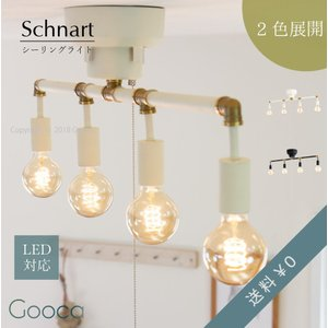 Schnart(シュナール)4灯 シーリングライト おしゃれ スチール 真鍮 クラシカル プルスイッチ付き ダイニング リビング 送料無料 アンレック|goocafurniture