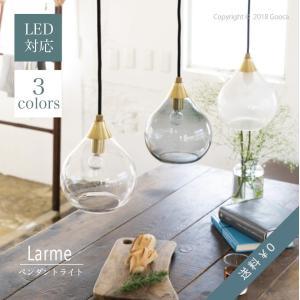Larme(ラルム) ペンダントライト 照明 おしゃれ ガラス 真鍮  北欧 クリア 乳白色 白 黒 ブラック ゴールド ダイニング LED対応 オブジェ 送料無料 アンレック|goocafurniture