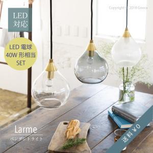 Larme(ラルム) ペンダントライト LED電球付き 照明 おしゃれ ガラス 真鍮  北欧 クリア 乳白色 白 黒 ブラック ゴールド LED対応 送料無料 アンレック|goocafurniture