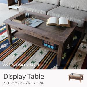 センターテーブル ローテーブル 木製 ディスプレイ棚付き アンティーク調 北欧 一人暮らし 棚 おしゃれ|goocafurniture
