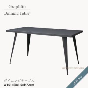 ダイニングテーブル 4人掛け 幅151cm 高さ72cm スチール 黒 ブラック シンプル モダン インダストリアル風 おしゃれ グラファイト|goocafurniture