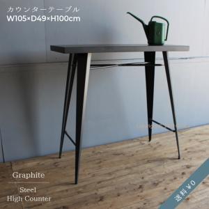 カウンターテーブル 幅105 奥行き49 高さ 100cm ハイカウンター カフェ バー スチール 黒 ブラック シンプル モダン インダストリアル風 おしゃれ グラファイト|goocafurniture