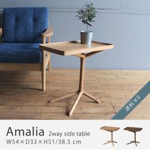 サイドテーブル ミニテーブル ソファ リビング 2way 完成品 木製 ブラウン ナチュラル シンプル おしゃれ 北欧  トレー型天板 幅54 奥行33 高51/38.5cm|goocafurniture