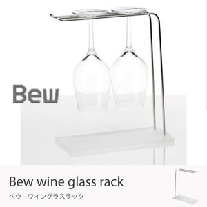 Bew ワイングラスラック 2脚用 白 収納 シンプル おしゃれ キッチン ワイヤー製ラック モダン 卓上 テーブルセッティング パーティ|goocafurniture