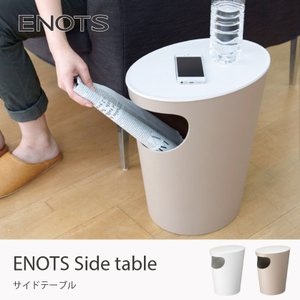 ENOTS サイドテーブル ホワイト 白 ベージュ ゴミ箱 おしゃれ シンプル 日本製 ダストボックス モダン 丸 収納|goocafurniture