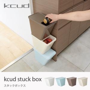 kcud スタックボックス 白 茶 ブルーグリーン ゴミ箱 10L キッチン リビング 収納ボックス おしゃれ スリム 積み重ね シンプル 日本製 ダストボックス 縦型|goocafurniture