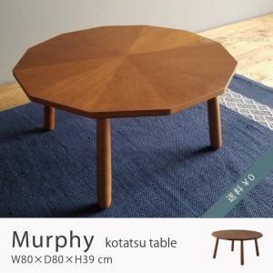こたつテーブル こたつ コタツ  多角形 円形 ヴィンテージ ブラウン 組立式  一人暮らし 北欧 おしゃれ レトロ 幅80 奥行80 高さ39cm 送料無料 オーク|goocafurniture