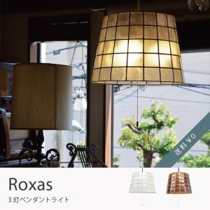 Roxas 3灯ペンダントライト 照明 おしゃれ カピス レトロ 北欧 ダイニング キッチン リビング ロハス カフェ 送料無料 LED対応|goocafurniture