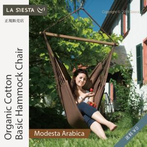 ハンモックチェア La siesta ラシエスタ アラビカ おしゃれ 室内 屋外 キャンプ 子供部屋 茶 リビング 寝室 ファブリック オーガニックコットン 送料無料 一人用|goocafurniture