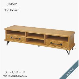 テレビボード ローボード テレビ台 木製 おしゃれ チェッカーボード レトロ インダストリアル 収納 引き出し 鉄脚 アイアン 幅160cm 送料無料 goocafurniture