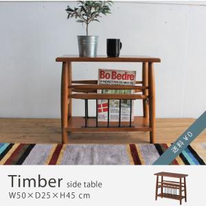 サイドテーブル ミニテーブル ソファ 木製 ブラウン 幅50 奥行25 高45cm おしゃれ 北欧 収納 ヴィンテージ風 レトロ リビング マガジンラック 収納 タブレット|goocafurniture
