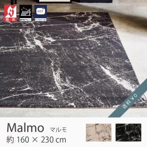 マルモ カーペット ラグ 160x230cm トルコ製 おしゃれ モダン パイル 大理石柄 プレーベル 絨毯 送料無料 北欧|goocafurniture
