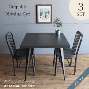 ダイニングテーブル 2人掛け  3点セット  幅81.5cm 高さ72cm スチール 黒 ブラック インダストリアル 一人暮らし ダイニングセット チェア おしゃれ  北欧|goocafurniture