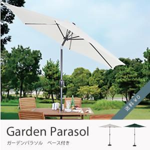 ガーデンパラソル 単品 ベース付属 屋外 庭 テラス 角度調節 ダイニングパラソル おしゃれ シンプル 折りたたみ 白 緑 日よけ UV カフェ|goocafurniture