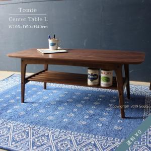 センターテーブルL 幅105 高さ40cm ナチュラルウッド 木製 ウォールナット色 茶色 レトロ おしゃれ 北欧 収納棚つき 小さめ リビング 一人暮らし 送料無料|goocafurniture