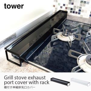 TOWER 排気口カバー ラック 白 黒 おしゃれ 排気口カバーラック 油よけ オーブンカバー シン...