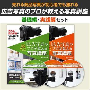 【商品撮影講座】 売れる商品写真が初心者でも撮れる 広告写真のプロが教える写真講座(基礎編・実践編セ...