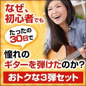 ギター教本&DVD3弾セット 30日でマスターする古川先生の初心者向けギター講座 【おトクな1.2....