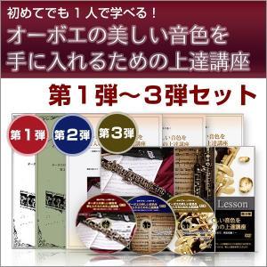 オーボエ3弾セット / 佐藤先生の初心者向けオーボエ教本&DVD 3弾セット  オーボエの美しい音色...
