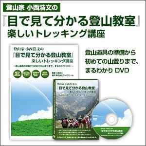 登山家 小西浩文の『目で見てわかる登山教室』楽しいトレッキング講座DVD...