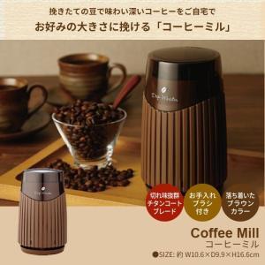 挽きたての豆で味わい深いコーヒーをご自宅で。  挽きたての粉で入れるコーヒーは味や風味に大きな違いが...