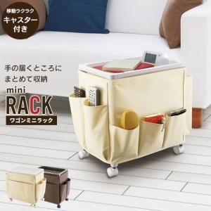サイドテーブル キャスター付き ワゴン テーブルワゴン ベッドテーブル ナイトテーブル ソファサイド ベッドサイド テーブル周り 座椅子 脇 リビング収納の写真