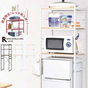 ゴミ箱 冷蔵庫 ラック 洗濯機 ラック おしゃれ上 収納 ラック 冷蔵庫ラック キッチンラック スチールラック 60cm幅 レンジラック ダストの写真