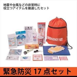 防災セット 17点セット 緊急防災400 防災袋 非常用持ち...
