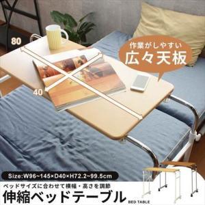 キャスター付 伸縮ベッドテーブル ベッドサイドテーブル サイドテーブル ベッドテーブル 伸縮 高さ 幅 テーブル ベッド 介護用の写真