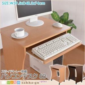 パソコンデスク スリム 移動 デスク おしゃれ 机 シンプル 勉強机 PCデスク 木製 ワークデスク 書斎 スライドトレー 奥行50 59.5×48の写真