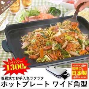 ホットプレート 大型 日本製 着脱式 ホットプレート ワイド角型 焼肉 お好み焼き 大型 ワイド ワ...