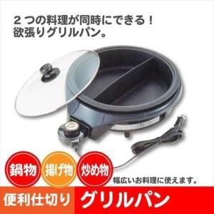 日本製 仕切り グリル鍋 グリルパン 仕切り鍋 26cm 二...