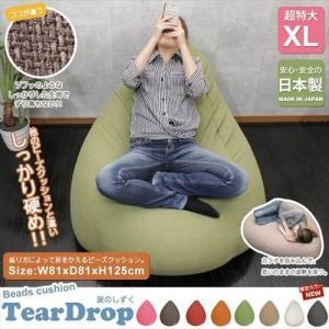 \当店ではただ今、プレミアム会員様へ全商品 割引価格でご提供中/  椅子のように座ってみたり、寝転ん...