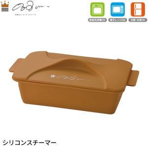 食洗機・電子レンジ・冷蔵、冷凍OKなシリコンスチーマー。オリジナルレシピ付き。  ■製品サイズ(約)...
