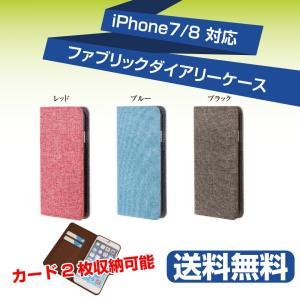 iPhone7 iPhone8用レザーカバーケースです。カラーをお選びください。男性女性問わずお使い...