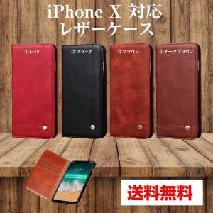iPhoneX ケース 手帳型 iPhonex iPhone スマホケース カバー 手帳 アイフォン