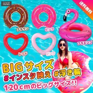 1番人気超ビッグサイズの120cmサイズ ドーナツ  ハート フラミンゴ   フツーの浮き輪じゃツマ...
