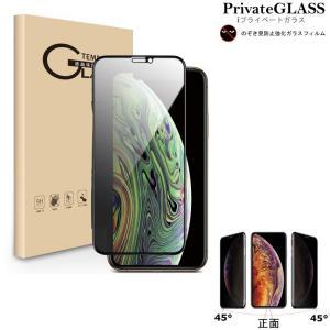 【 のぞき見防止】プライバシーガラス 高硬度 ガラス iPhone XI/XS/XSMAX/X/8/8plus/7/7plus  用 good-eight