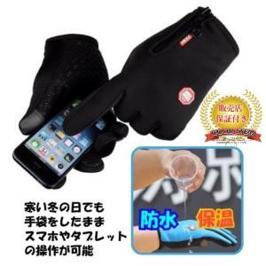 手袋したままスマホを操作  防水 防寒 防風 保温 スマートフォン・タブレット対応グローブ ブラック フルフィンガー 裏起毛 液晶タッチパネル ライダースグロ…|good-eight