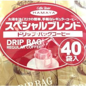 【送料無料】ハマヤ スペシャルブレンド ドリップ・バッグコーヒー 320g(8g×40袋)【ポイント消化】|good-eight