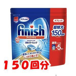 【送料無料】finish ビッグパック 大容量 150個入り フィニッシュタブレット 食洗機用洗剤 パワーキューブ ビッグパック 食器洗い… good-eight