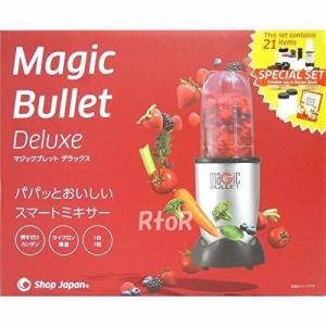 マジックブレット デラックス 21点セット 【正規品】MAGIC BULLET Deluxe マジックブレットデラックス ジューサー  ミキサー スムージー【ポイント消化】|good-eight