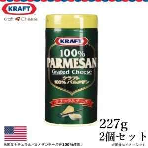 ハインツ Kraft クラフト パルメザン チーズ 大容量 227g 2本セット【ポイント消化】|good-eight