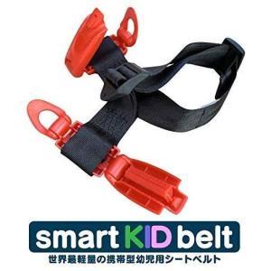 【送料無料】メテオAPAC スマートキッズベルト 1本 Smart Kid Belt 携帯型子ども用 good-eight