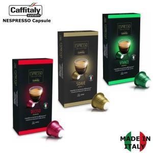 【送料無料】【イタリア】ネスプレッソ 互換 カプセル コーヒー カフィタリー 10個入り コーヒーカプセル|good-eight