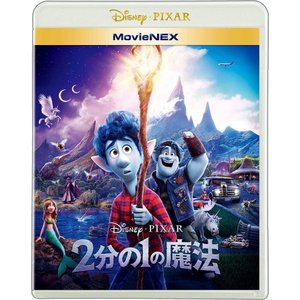2分の1の魔法 MovieNEX [ブルーレイ+DVD+デジタルコピー+MovieNEXワールド] [Blu-ray]|good-eight