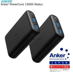 Anker PowerCore 15000 Redux モバイルバッテリー 2個セット good-eight