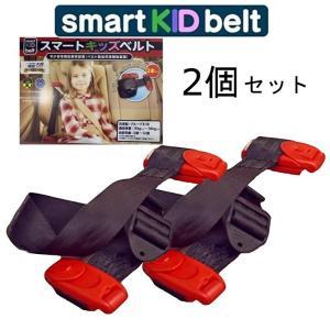 【送料無料】メテオAPAC スマートキッズベルト Smart Kid Belt 2本入 携帯型子ども用 good-eight
