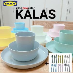 【IKEA】【イケア】 パステルカラー カラフル食器 36 ピース パーティーセット KALAS パステルカラー|good-eight