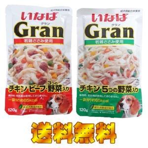 送料無料 いなば Gran グラン ドッグフード 成犬用総合栄養食 チキン ビーフ 2種類アソートパック120g×12個(各6個)【ポイント消化】|good-eight